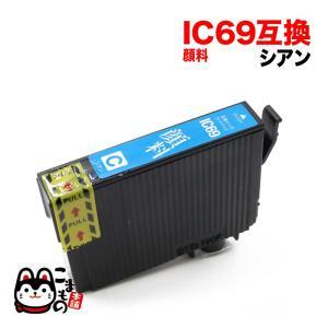 ICC69 エプソン用 IC69 互換インクカートリッジ 顔料 シアン 顔料シアン|komamono