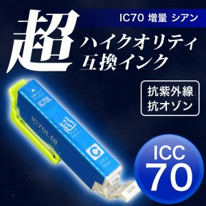 ICC70L エプソン用 IC70 互換インクカートリッジ 超ハイクオリティ 増量 シアン 増量シアン|komamono
