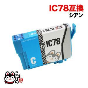 IC78 エプソン用 互換 インクカートリッジ シアン ICC78|komamono