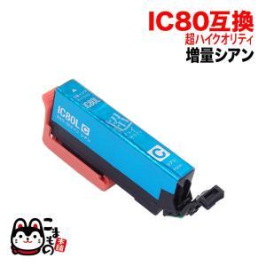 ICC80L エプソン用 IC80 互換インクカートリッジ 超ハイクオリティ 増量 シアン 増量シアン|komamono