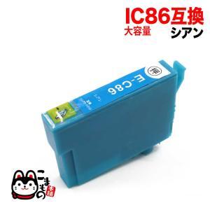 ICC86 エプソン用 IC86 互換インクカートリッジ 大容量 シアン 大容量シアン|komamono