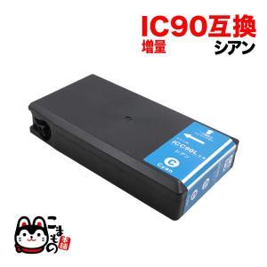 ICC90L エプソン用 IC90 互換インクカートリッジ 増量 Lサイズ シアン komamono