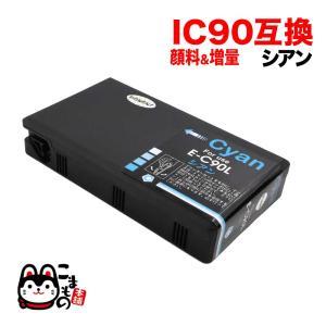 ICC90L エプソン用 IC90 互換インクカートリッジ 顔料 増量 Lサイズ シアン 顔料シアン komamono