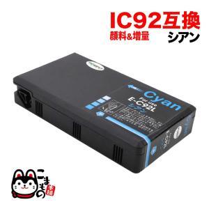ICC92L エプソン用 IC92 互換インクカートリッジ 顔料 増量 Lサイズ シアン 顔料シアンLサイズ|komamono