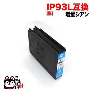 ICC93L エプソン用 IC93 互換インクカートリッジ 顔料 増量 Lサイズ シアン 顔料シアン|komamono