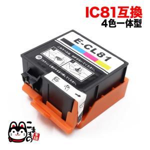 ICCL81 エプソン用 IC81 互換インクカートリッジ 4色一体型|komamono