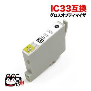 ICGL33 エプソン用 IC33 互換インクカートリッジ グロスオプティマイザ|komamono