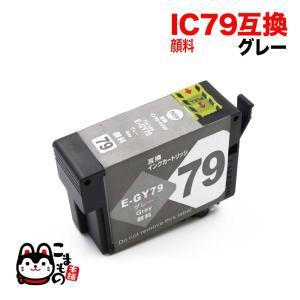 IC79 エプソン用 互換 インクカートリッジ 顔料グレー ICGY79|komamono