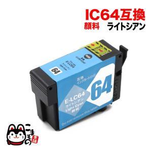 IC64 エプソン用 互換 インクカートリッジ 顔料タイプ ライトシアン ICLC64 顔料ライトシアン komamono