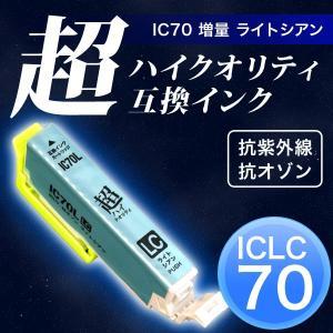 ICLC70L エプソン用 IC70 互換インクカートリッジ 超ハイクオリティ 増量 ライトシアン 増量ライトシアン|komamono