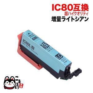 ICLC80L エプソン用 IC80 互換インクカートリッジ 超ハイクオリティ 増量 ライトシアン 増量ライトシアン|komamono