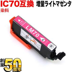 ICLM70L エプソン用 IC70 互換インクカートリッジ 増量 ライトマゼンタ 増量ライトマゼンタ|komamono