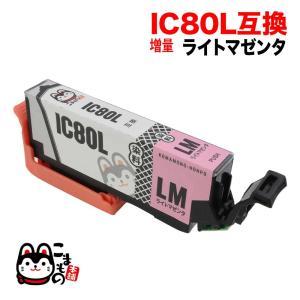 ICLM80L エプソン用 IC80 互換インクカートリッジ 増量 ライトマゼンタ 増量ライトマゼンタ|komamono