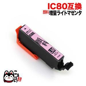 ICLM80L エプソン用 IC80 互換インクカートリッジ 顔料 増量 ライトマゼンタ 増量顔料ライトマゼンタ|komamono