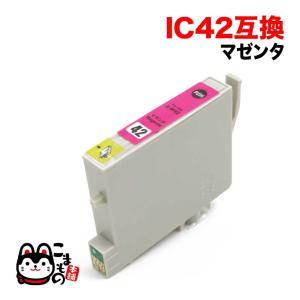 ICM42 エプソン用 IC42 互換インクカートリッジ マゼンタ|komamono