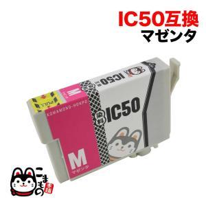 エプソン IC50互換インクカートリッジ ICM50 EP-301 EP-302 EP-702A EP-703A EP-704A EP-705A EP-774A EP-801A EP-802A EP-803A(メール便送料無料) マゼンタ|komamono