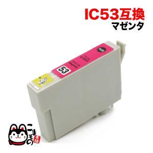 IC53 エプソン用 互換 インクカートリッジ マゼンタ ICM53|komamono