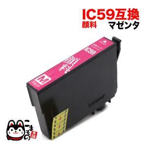 ICM59 エプソン用 IC59 互換インクカートリッジ 顔料 マゼンタ 顔料マゼンタ|komamono