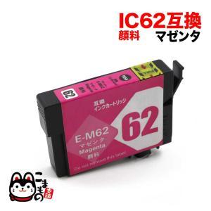 IC62 エプソン用 互換 インクカートリッジ 顔料マゼンタ ICM62|komamono