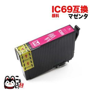 エプソン IC69互換インクカートリッジ 顔料マゼンタ ICM69【メール便送料無料】