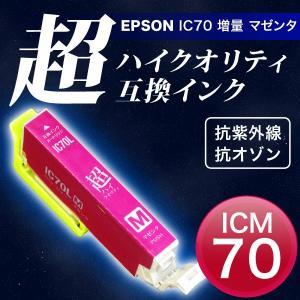 ICM70L エプソン用 IC70 互換インクカートリッジ 超ハイクオリティ 増量 マゼンタ 増量マゼンタ|komamono