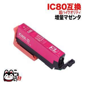 ICM80L エプソン用 IC80 互換インクカートリッジ 超ハイクオリティ 増量 マゼンタ 増量マゼンタ|komamono