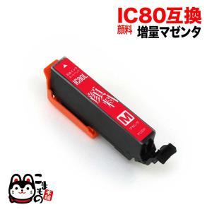 ICM80L エプソン用 IC80 互換インクカートリッジ 顔料 増量 マゼンタ 増量顔料マゼンタ|komamono