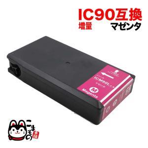 ICM90L エプソン用 IC90 互換インクカートリッジ 増量 Lサイズ マゼンタ komamono