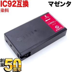 ICM92L エプソン用 IC92 互換インクカートリッジ 染料 増量 マゼンタLサイズ 染料マゼンタLサイズ|komamono