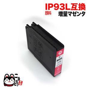 ICM93L エプソン用 IC93 互換インクカートリッジ 顔料 増量 Lサイズ マゼンタ 顔料マゼンタ|komamono