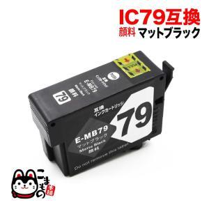 IC79 エプソン用 互換 インクカートリッジ 顔料マットブラック ICMB79|komamono