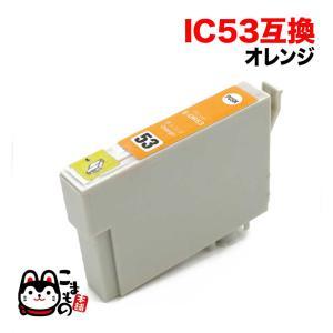 IC53 エプソン用 互換 インクカートリッジ オレンジ ICOR53|komamono