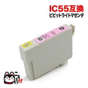 ICVLM55 エプソン用 IC55 互換インクカートリッジ ビビッドライトマゼンタ|komamono