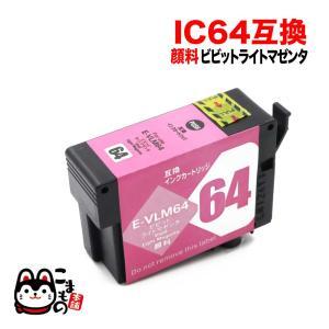 ICVLM64 エプソン用 IC64 互換インクカートリッジ 顔料 ビビットライトマゼンタ 顔料ビビットライトマゼンタ|komamono