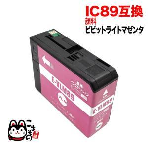 ICVLM89 エプソン用 IC89 互換インクカートリッジ 顔料 ビビッドライトマゼンタ (SC-PX3V用) 顔料ビビッドライトマゼンタ|komamono