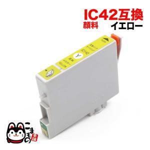 ICY42 エプソン用 IC42 互換インクカートリッジ 顔料 イエロー 顔料イエロー|komamono