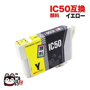 エプソン IC50互換インクカートリッジ 顔料イエロー ICY50 EP-301 EP-302 EP-702A EP-703A EP-704A EP-705A EP-774A EP-801A EP-802A(メール便送料無料)|komamono