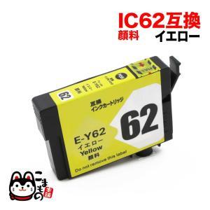 IC62 エプソン用 互換 インクカートリッジ 顔料イエロー ICY62|komamono