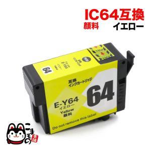 IC64 エプソン用 互換 インクカートリッジ 顔料タイプ イエロー ICY64 顔料イエロー komamono