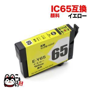 IC65 エプソン用 互換 インクカートリッジ 顔料タイプ イエロー ICY65 顔料イエロー|komamono