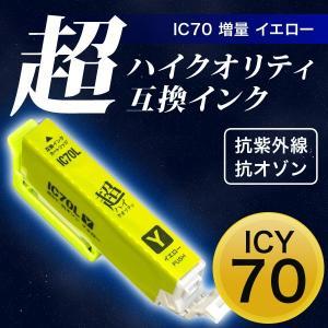 ICY70L エプソン用 IC70 互換インクカートリッジ 超ハイクオリティ 増量 イエロー 増量イエロー|komamono