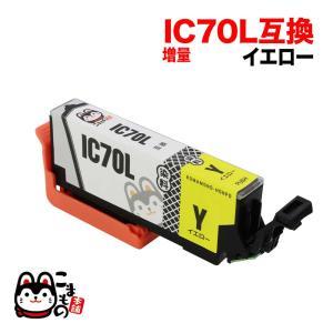 ICY70L エプソン用 IC70 互換インクカートリッジ 増量 イエロー 増量イエロー|komamono