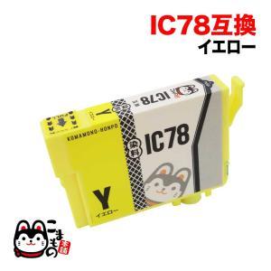 IC78 エプソン用 互換 インクカートリッジ イエロー ICY78|komamono