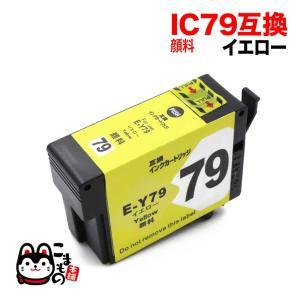 IC79 エプソン用 互換 インクカートリッジ 顔料イエロー ICY79|komamono