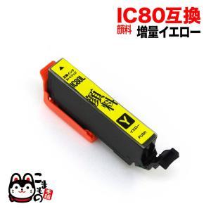 ICY80L エプソン用 IC80 互換インクカートリッジ 顔料 増量 イエロー 増量顔料イエロー|komamono