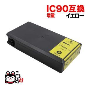 ICY90L エプソン用 IC90 互換インクカートリッジ 増量 Lサイズ イエロー komamono