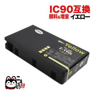 ICY90L エプソン用 IC90 互換インクカートリッジ 顔料 増量 Lサイズ イエロー 顔料イエロー komamono