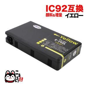 ICY92L エプソン用 IC92 互換インクカートリッジ 顔料 増量 Lサイズ イエロー 顔料イエローLサイズ|komamono