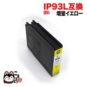 ICY93L エプソン用 IC93 互換インクカートリッジ 顔料 増量 Lサイズ イエロー 顔料イエロー|komamono