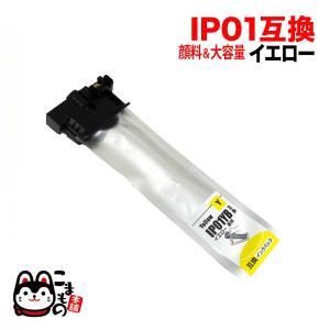 IP01YB エプソン用 IP01 互換インクパック 顔料 大容量 イエロー 顔料イエロー|komamono